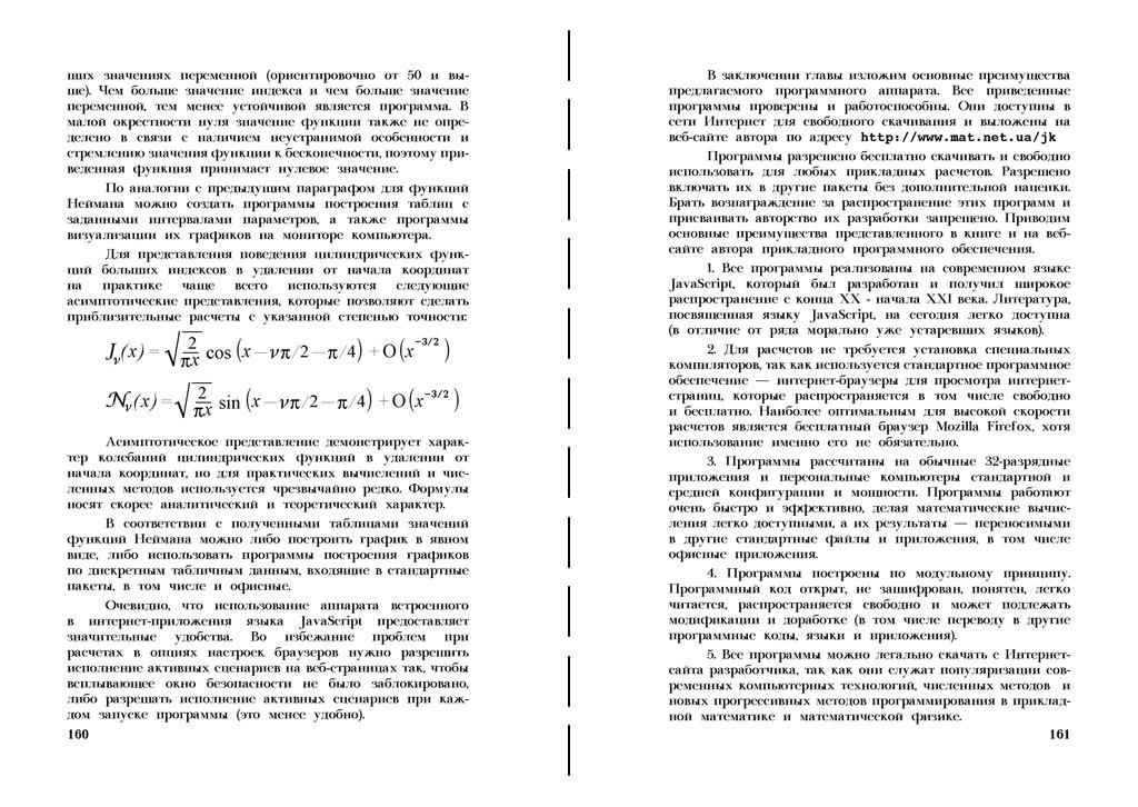 Скачать книгу математическая физика